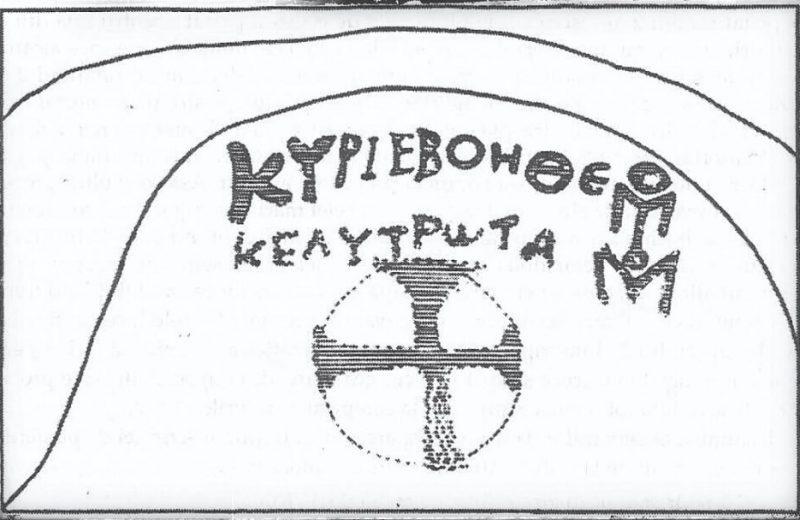 Fig. 1. Inscripţia de deasupra intrării în încăperea funerară de la Callatis.