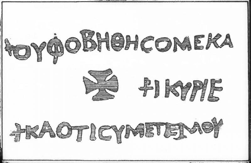 Fig. 2. Inscripţia de pe peretele de vest al încăperii funerare de la Callatis.
